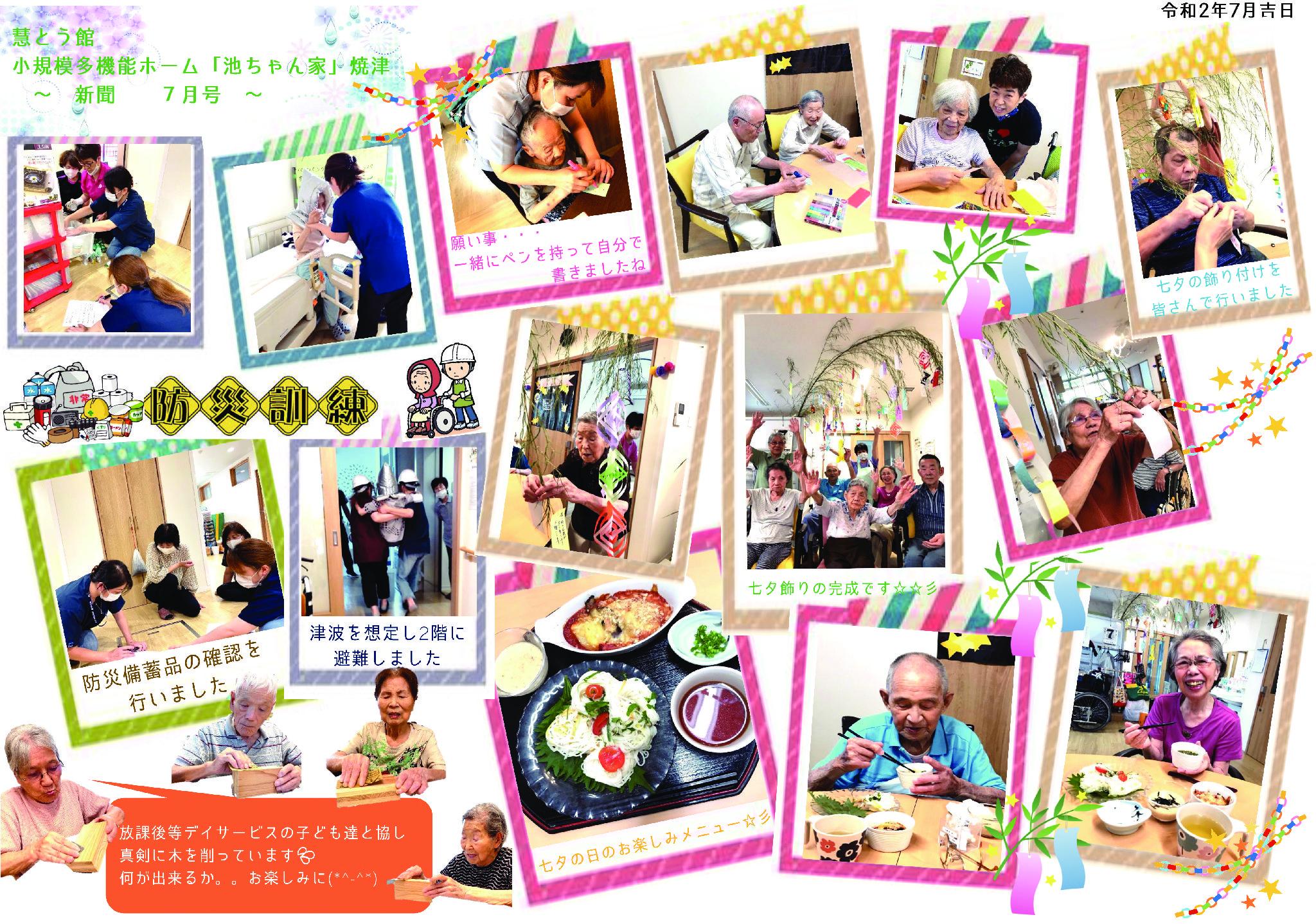 慧とう館 小規模多機能ホーム「池ちゃん家」焼津(令和2年7月)