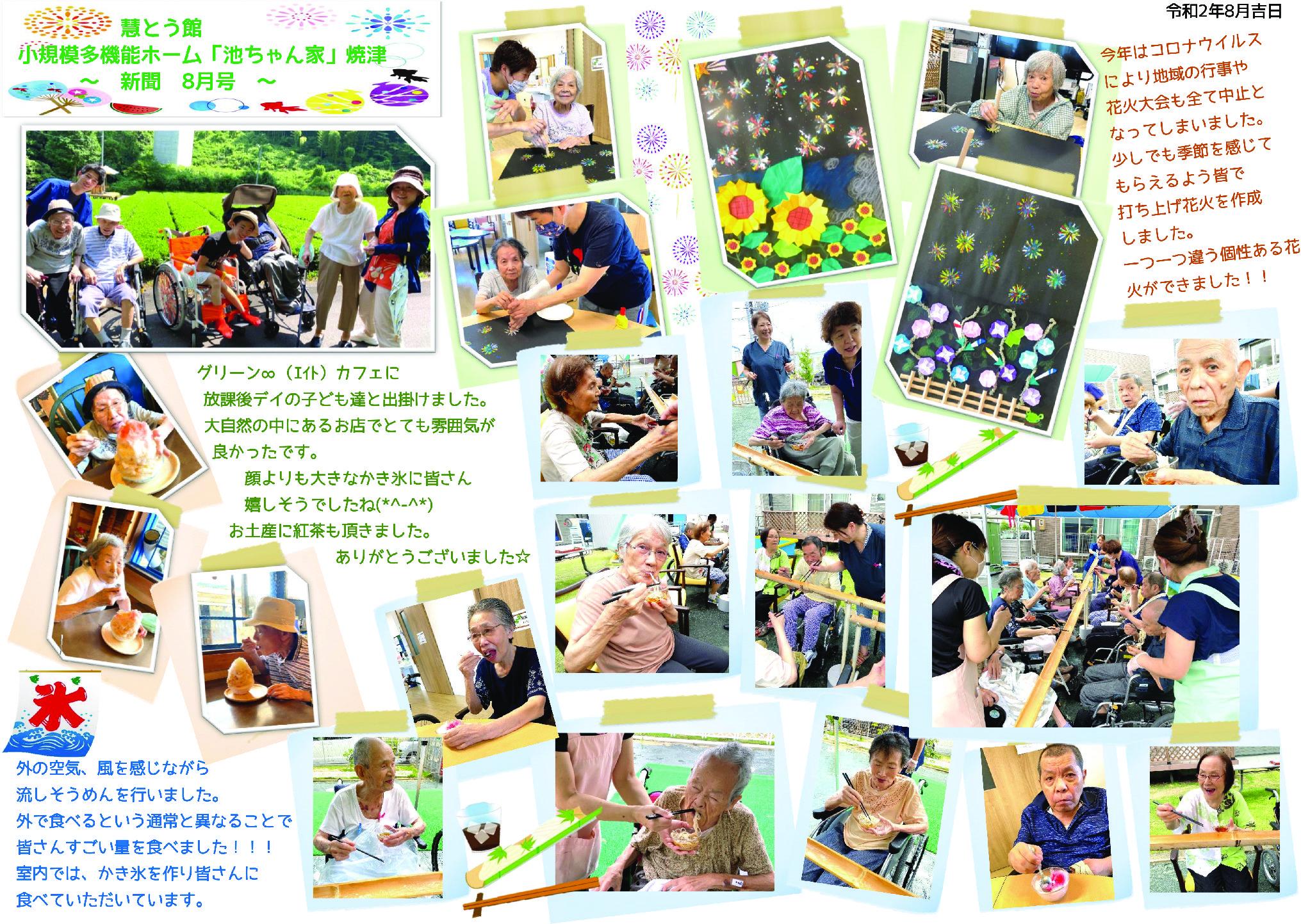 慧とう館 小規模多機能ホーム「池ちゃん家」焼津(令和2年8月)