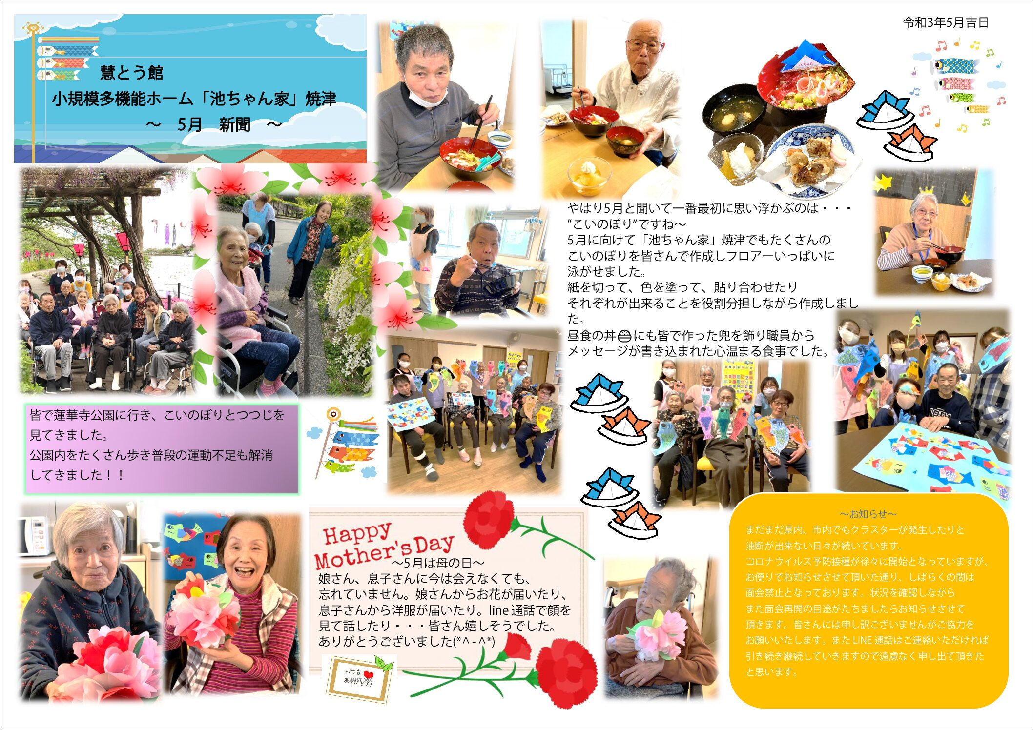 慧とう館R3年5月新聞