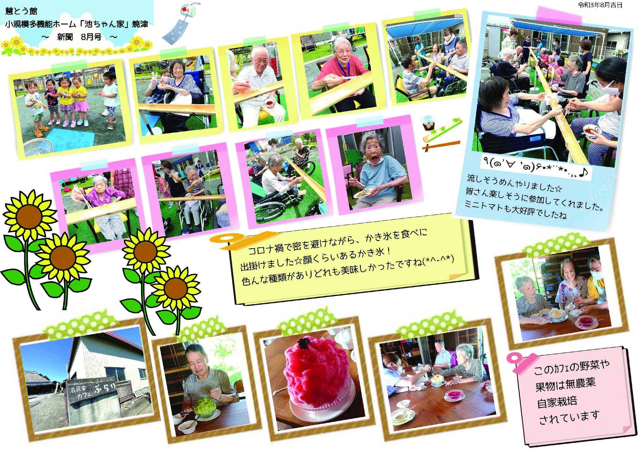 慧とう館R3年8月新聞